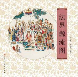 法界源流图 彭连熙,彭福来绘 天津人民美术出版社