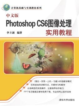 中文版Photoshop CS6图像处理实用教程