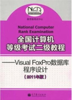 全国计算机等级考试二级教程: 2011年<em>版</em>. <em>Visual</em> <em>FoxPro</em><em>数据库</em><em>程序设计</em> |教育部考试中心编|高等教育出版社 教育部考试中心编 高等教育出版社