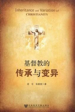 基督教的传承与变异|连东,张喜爱著|社会科学文献出版社