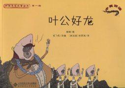《新编成语故事系列》之《叶公好龙》 柳嫦绘 北京师范大学出版社