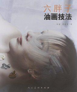 六胖子油画技法 刘溢,司徒勇著 人民美术出版社