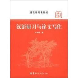 汉语研习与论文写作