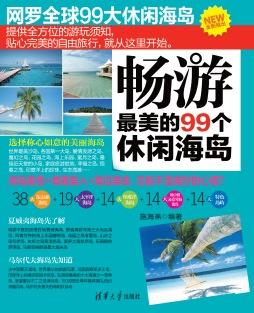 畅游最美的99个休闲海岛