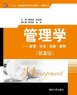 管理学——原理.方法.实践.案例(第2版) 苗雨君, 李亚民, 主编 清华大学出版社