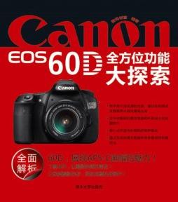 Canon EOS 60D全方位功能大探索