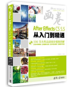 After Effects CS5.5从入门到精通 亿瑞设计, 编著 清华大学出版社