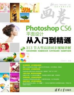 Photoshop CS6平面设计从入门到精通