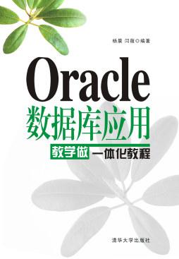 Oracle数据库应用教学做一体化教程