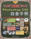 完全掌握——Photoshop CS6白金手册 张晓景, 编著 清华大学出版社