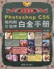 完全掌握——Photoshop CS6数码照片处理白金手册 张晓景, 编著 清华大学出版社