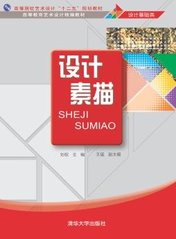 设计素描 刘权、王猛 清华大学出版社