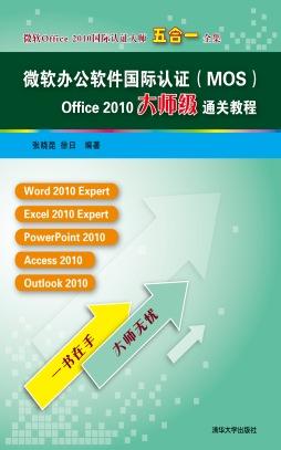 微软办公软件国际认证(MOS)Office 2010大师级通关教程 张晓昆、徐日 清华大学出版社