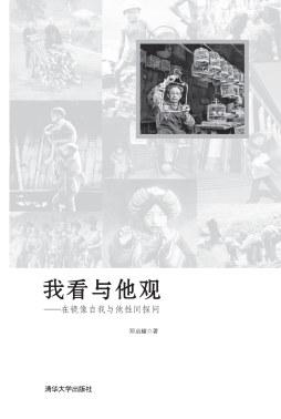我看与他观——在镜像自我与他性间探问 邓启耀 清华大学出版社