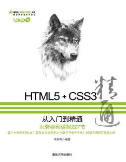 HTML 5+CSS3从入门到精通 李东博 清华大学出版社