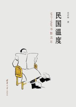 民国温度——1912—1949书影流年 肖伊绯 清华大学出版社