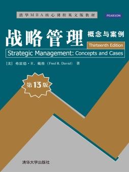 战略管理:概念与案例(第13版)