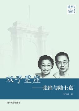 双子星座——张维与陆士嘉 张克群 清华大学出版社
