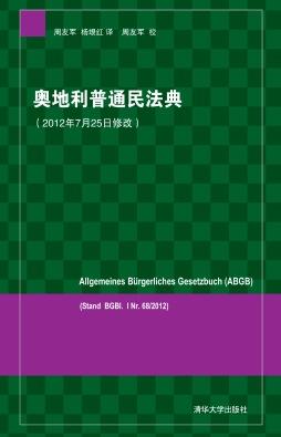 奥地利普通民法典 (2012年7月25日修改) Allgemeines Bürgerliches Gesetzbuch(ABGB ) (Stand BGBl. I Nr. 68/2012) 周友军、杨垠红 清华大学出版社