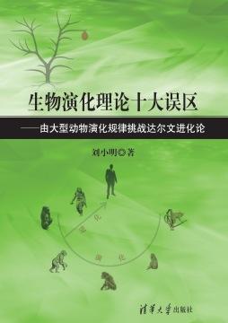 生物演化理论十大误区—由大型动物演化规律挑战达尔文进化论 刘小明 清华大学出版社
