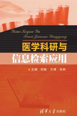 医学科研与信息检索应用  何蛟, 王博, 张林, 主编 清华大学出版社
