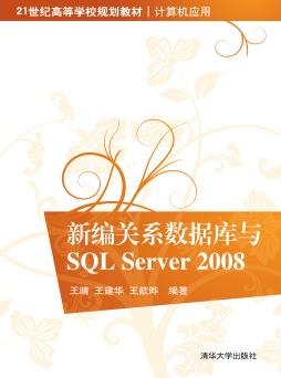 新编关系数据库与SQL Server 2008 王晴、王建华、王歆晔 清华大学出版社