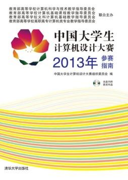 中国大学生计算机设计大赛2013年参赛指南 中国大学生计算机设计大赛组织委员会 清华大学出版社