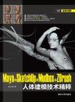 Maya+SketchUP+Mudbox+ZBrush人体建模技术精粹 张向春, 编著 清华大学出版社