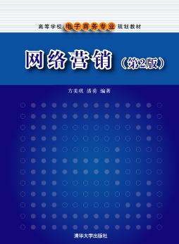 网络营销(第2版) 方美琪, 潘勇, 编著 清华大学出版社