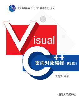 Visual C++面向对象编程(第3版) 王育坚 清华大学出版社