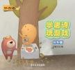 学唐诗 玩游戏(抒情篇) 乐豚文化 编 清华大学出版社