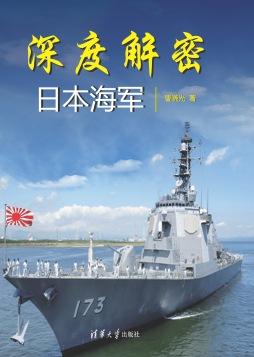 深度解密日本海军