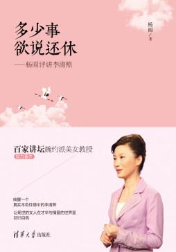 《多少事 欲说还休——杨雨评讲李清照》 杨雨 清华大学出版社