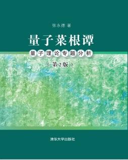 量子菜根谭——量子理论专题分析(第2版) 张永德 清华大学出版社