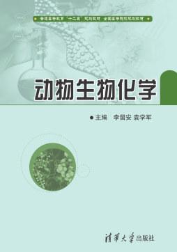 动物生物化学 李留安,袁学军  主编 清华大学出版社