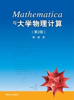 Mathematica与大学物理计算(第2版) 董键 清华大学出版社
