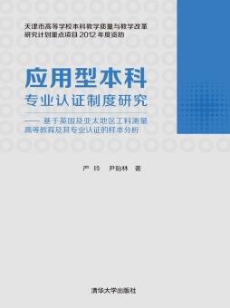 应用型本科专业认证制度研究 ——基于英国及亚太地区工料测量高等教育及其专业认证的样本分析 严玲、尹贻林 清华大学出版社