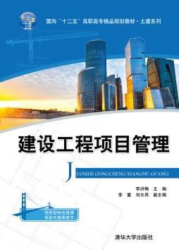 建设工程项目管理 李洪梅、李童、刘光用 清华大学出版社