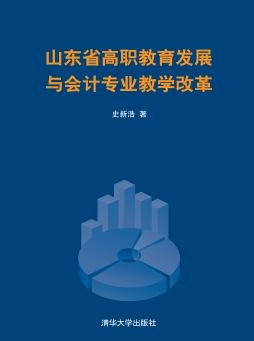 山东省高职教育发展与会计专业教学改革 史新浩, 著 清华大学出版社