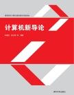 计算机新导论(高等院校计算机基础教育规划教材) 刘瑞挺, 等编著 清华大学出版社