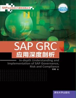SAP GRC应用深度剖析