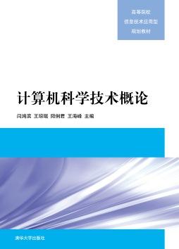计算机科学技术概论 闫鸿滨, 王琼瑶, 阳俐君, 王海峰, 主编 清华大学出版社
