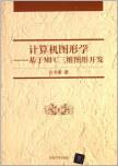 计算机图形学——基于MFC三维图形开发 孔令德, 编著 清华大学出版社
