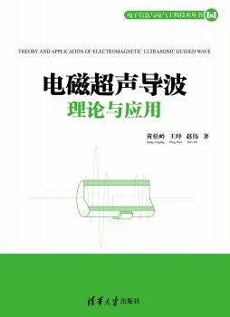 电磁超声导波理论与应用 黄松岭、王珅、赵伟 清华大学出版社