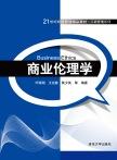 商业伦理学  叶陈刚, 主编 清华大学出版社