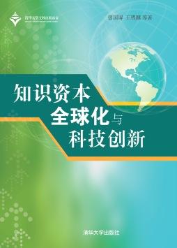 知识资本全球化与科技创新 曾国屏, 等著 清华大学出版社