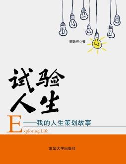 试验人生——我的人生策划故事 董瑞祥, 著 清华大学出版社