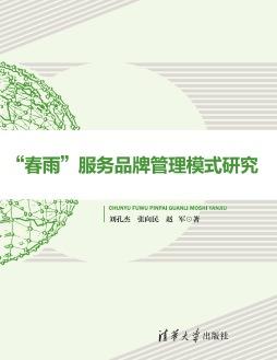 """""""春雨""""服务品牌管理模式研究 刘孔杰, 张向民, 赵军, 著 清华大学出版社"""