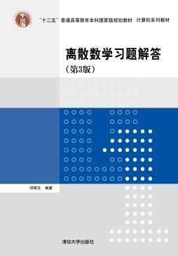 离散数学习题解答(第3版) 邓辉文, 编著 清华大学出版社