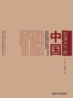 纪录片下的中国——文化外交视角下中国题材纪录片的国际传播效果与策略分析 高峰, 赵建国, 著 清华大学出版社